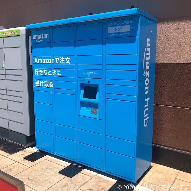 ロッカー アマゾン ハブ なぜAmazonは無料で宅配ロッカーを配るのか?