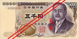 新渡戸稲造の旧五千円札 - 日本銀行